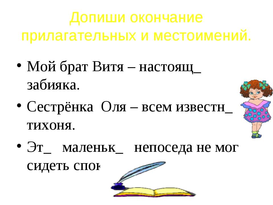 Допиши окончание прилагательных и местоимений. Мой брат Витя – настоящ_ забия...