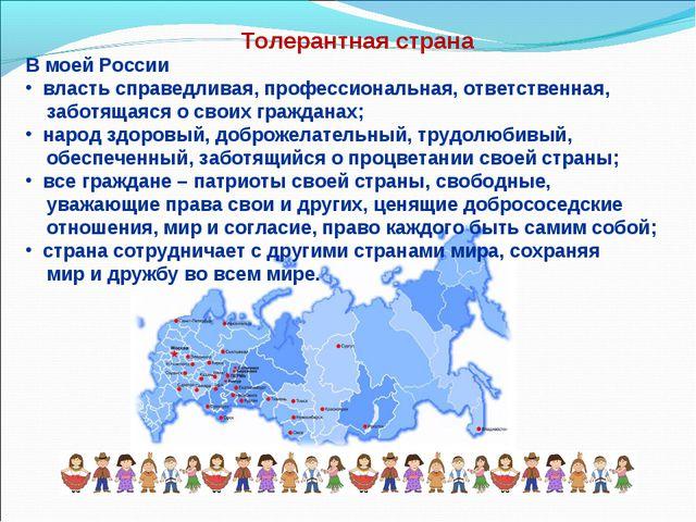 В моей России власть справедливая, профессиональная, ответственная, заботящая...