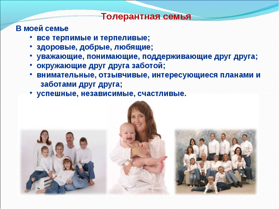 В моей семье все терпимые и терпеливые; здоровые, добрые, любящие; уважающие,...