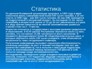 Статистика По данным Всемирной организации здоровья, в 1983 году в мире покон