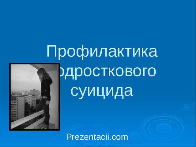 Профилактика подросткового суицида Prezentacii.com