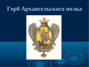 Герб Архангельского полка