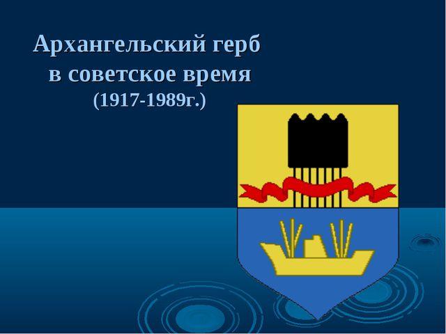Архангельский герб в советское время (1917-1989г.)
