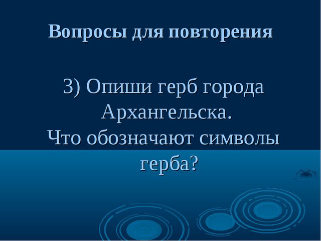 Вопросы для повторения 3) Опиши герб города Архангельска. Что обозначают симв...