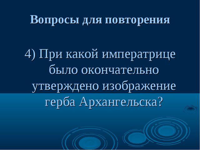 Вопросы для повторения 4) При какой императрице было окончательно утверждено...