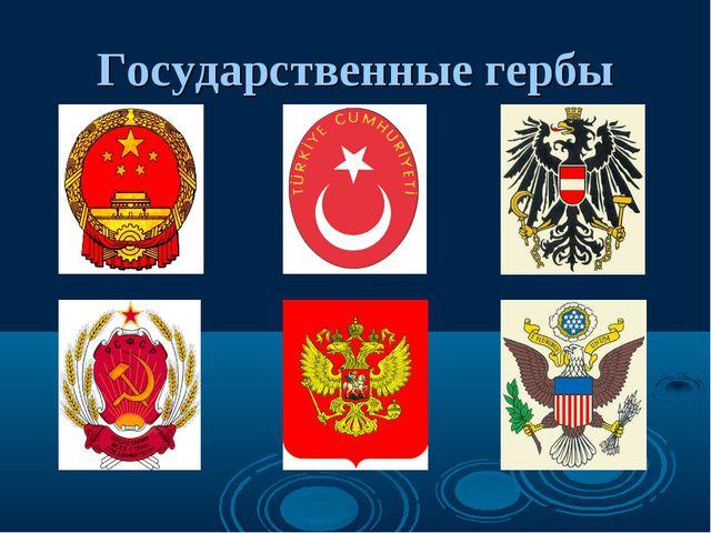 Государственные гербы