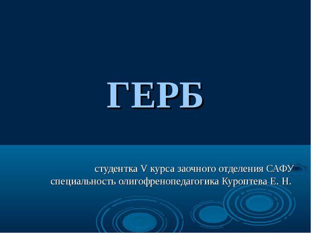 ГЕРБ студентка V курса заочного отделения САФУ специальность олигофренопедаго...