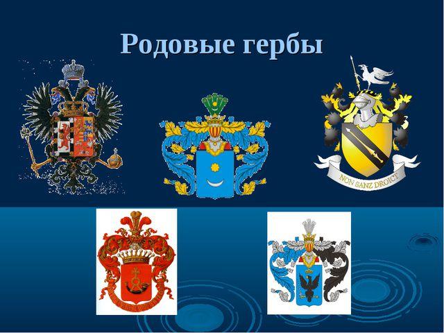 Родовые гербы