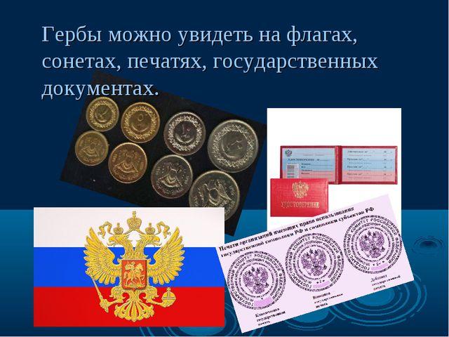 Гербы можно увидеть на флагах, сонетах, печатях, государственных документах.