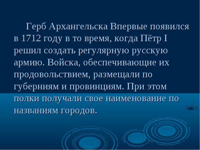 Герб Архангельска Впервые появился в 1712 году в то время, когда Пётр I решил...