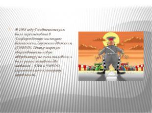 В 1998 году Госавтоинспекция была переименована в Государственную инспекцию