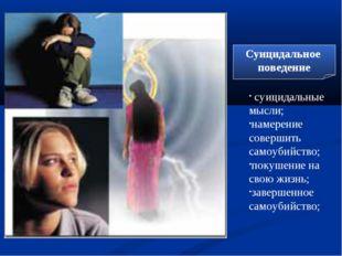 Суицидальное поведение суицидальные мысли; намерение совершить самоубийство;
