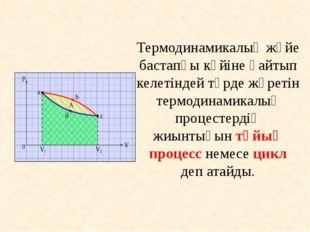 Термодинамикалық жүйе бастапқы күйіне қайтып келетіндей түрде жүретін термоди
