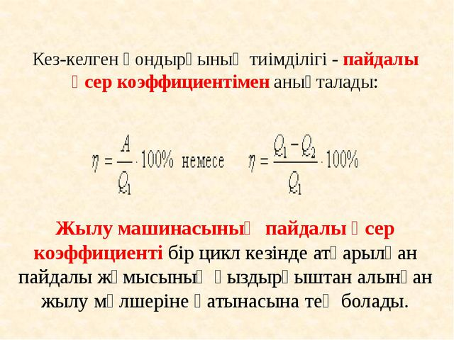 Кез-келген қондырғының тиімділігі - пайдалы әсер коэффициентімен анықталады:...