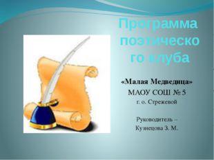 Программа поэтического клуба «Малая Медведица» МАОУ СОШ № 5 г. о. Стрежевой Р