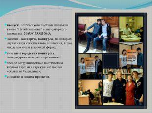 """выпуск поэтического листка в школьной газете """"Пятый элемент"""" и литературного"""