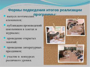 Формы подведения итогов реализации программы: выпуск поэтических альманахов;