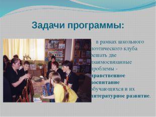 Задачи программы: в рамках школьного поэтического клуба решать две взаимосвяз