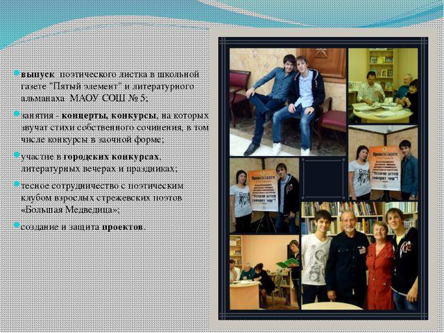 """выпуск поэтического листка в школьной газете """"Пятый элемент"""" и литературного..."""