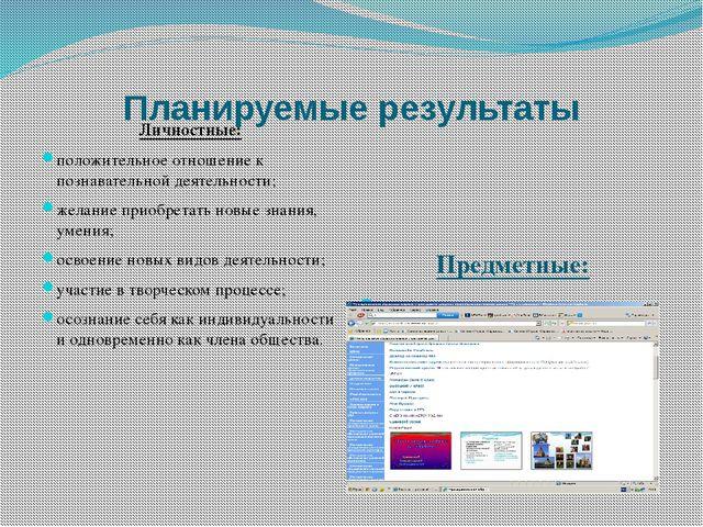 Планируемые результаты Личностные: положительное отношение к познавательной д...