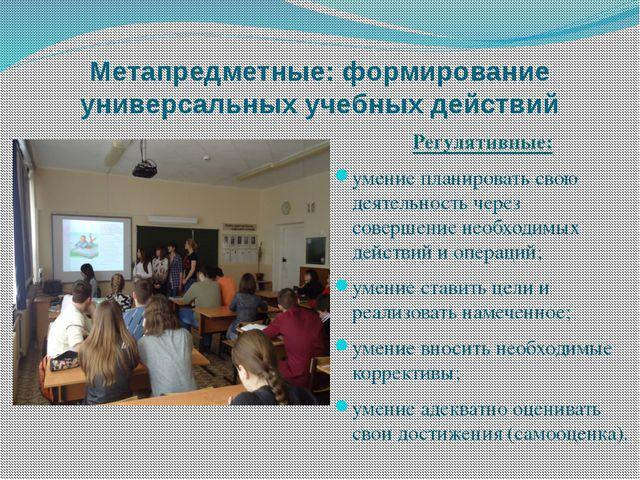 Метапредметные: формирование универсальных учебных действий Регулятивные: уме...