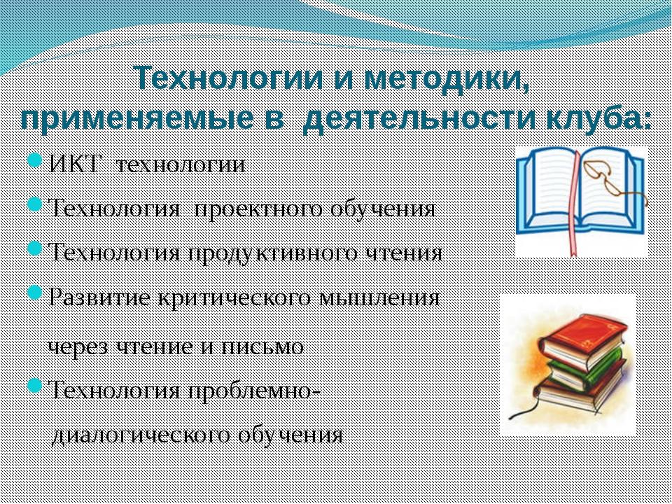 Технологии и методики, применяемые в деятельности клуба: ИКТ технологии Техно...