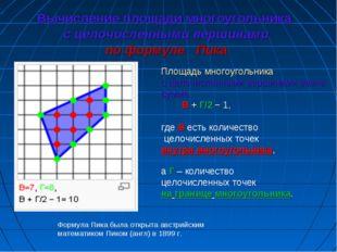Площадь многоугольника с целочисленными вершинами равна сумме В + Г/2 − 1, гд