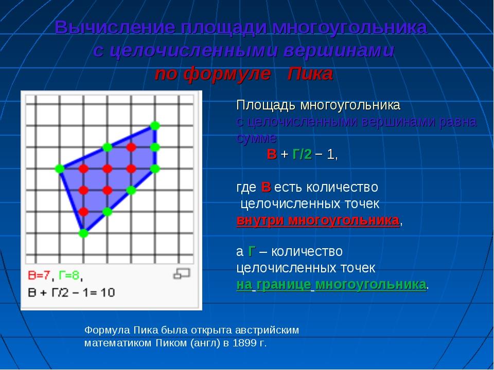 Площадь многоугольника с целочисленными вершинами равна сумме В + Г/2 − 1, гд...