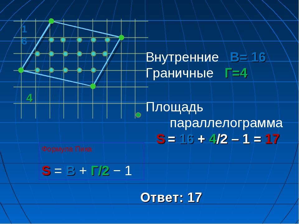 Формула Пика S = В + Г/2 − 1 Внутренние В= 16 Граничные Г=4 Площадь параллело...