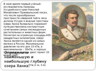 В своё время первый учёный-исследователь природы Уссурийского края Николай Ми