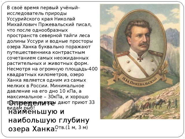 В своё время первый учёный-исследователь природы Уссурийского края Николай Ми...