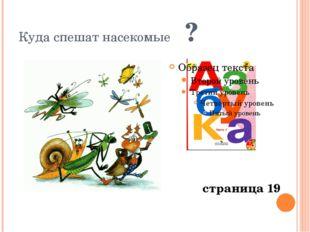 Куда спешат насекомые ? страница 19