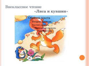 Внеклассное чтение «Лиса и кувшин»