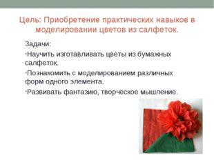 Цель: Приобретение практических навыков в моделировании цветов из салфеток. З