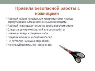 Правила безопасной работы с ножницами Работай только исправными инструментам