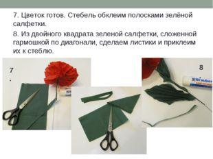 7. Цветок готов. Стебель обклеим полосками зелёной салфетки. 8. Из двойного к