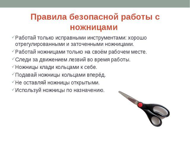 Правила безопасной работы с ножницами Работай только исправными инструментам...