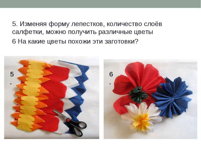 5. Изменяя форму лепестков, количество слоёв салфетки, можно получить различн...