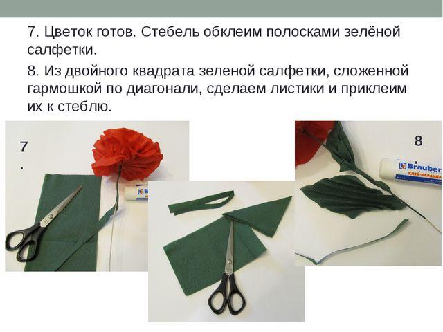 7. Цветок готов. Стебель обклеим полосками зелёной салфетки. 8. Из двойного к...