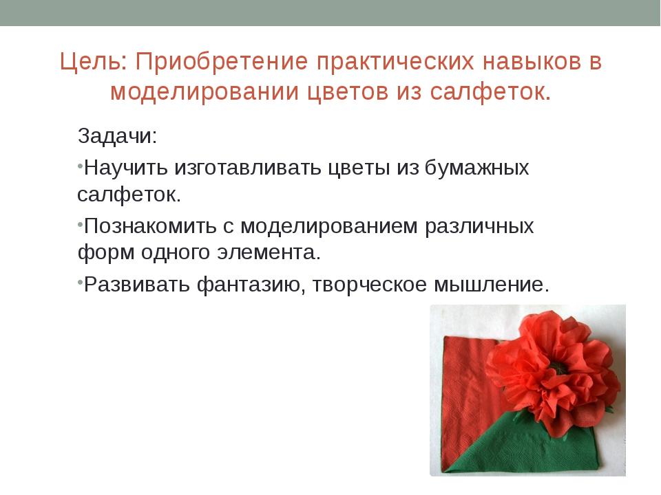 Цель: Приобретение практических навыков в моделировании цветов из салфеток. З...