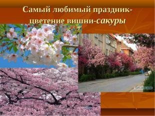 Самый любимый праздник- цветение вишни-сакуры