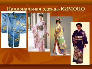 Национальная одежда-КИМОНО