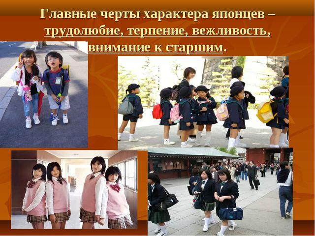 Главные черты характера японцев – трудолюбие, терпение, вежливость, внимание...