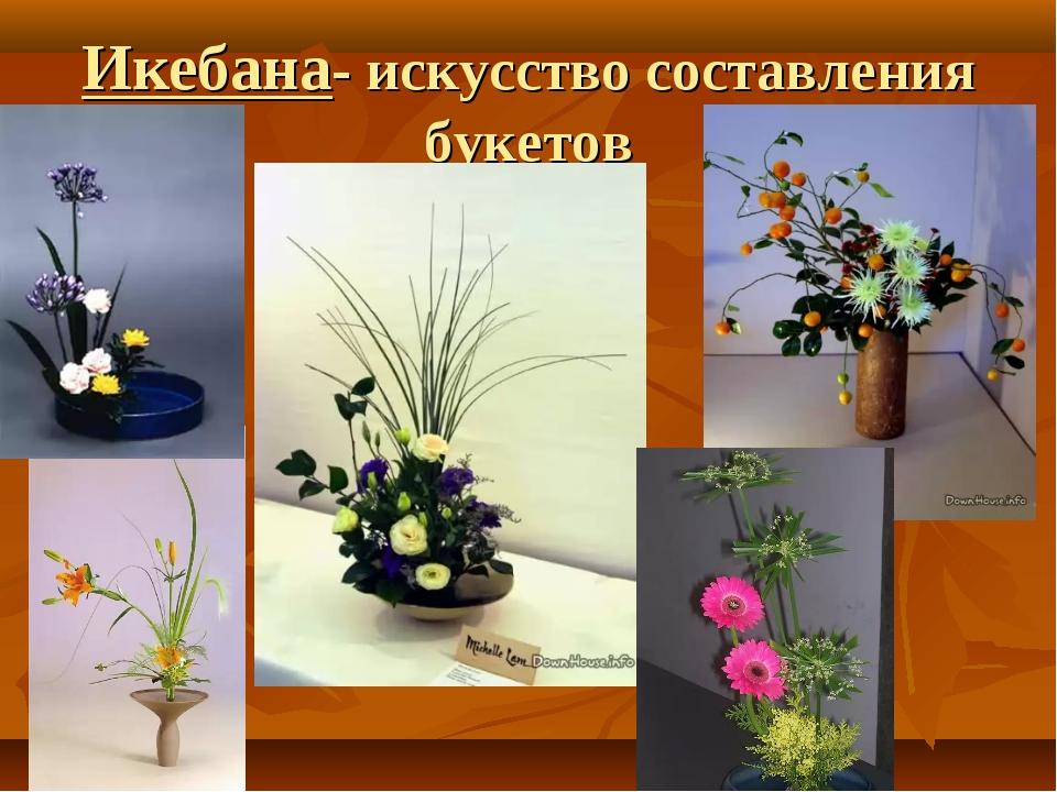 Икебана- искусство составления букетов