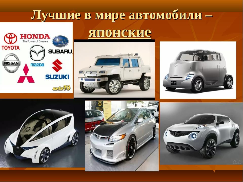 Лучшие в мире автомобили – японские