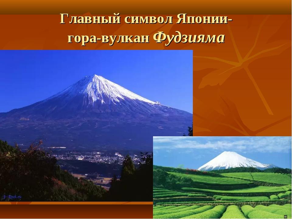 Главный символ Японии- гора-вулкан Фудзияма