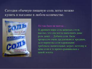 Сегодня обычную пищевую соль легко можно купить в магазине в любом количестве