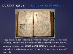 Ветхий завет: …завет соли вечный… «Все возносимые святыни, которые возносят с