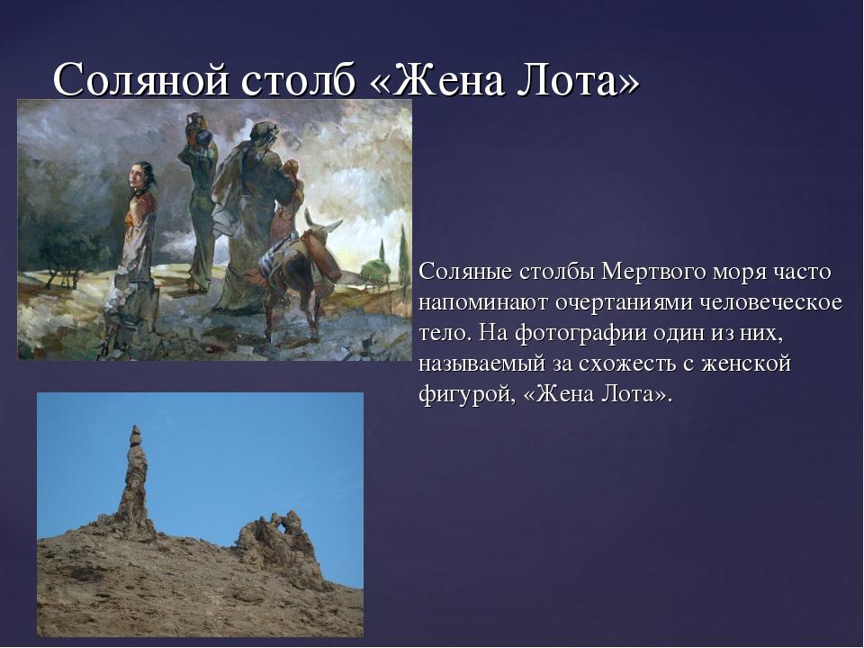 Соляные столбы Мертвого моря часто напоминают очертаниями человеческое тело....