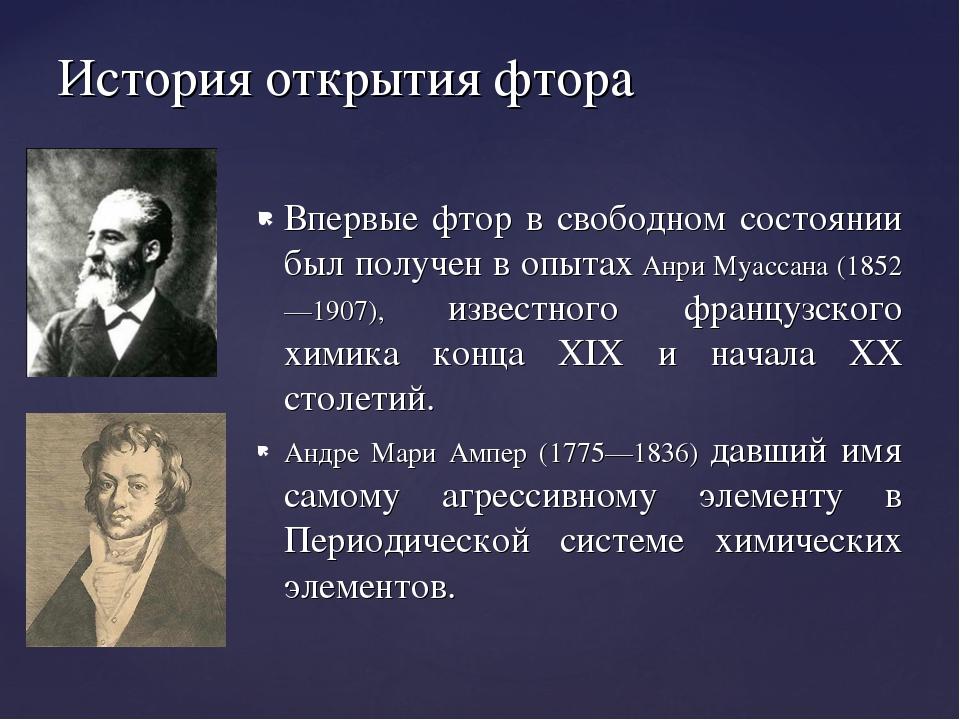 Впервые фтор в свободном состоянии был получен в опытах Анри Муассана (1852—1...